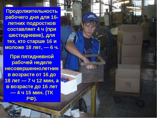 Продолжительность рабочего дня для 16-летних подростков составляет 4 ч (при ш...