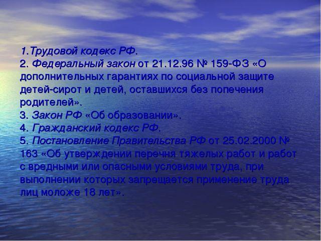 1.Трудовой кодекс РФ. 2. Федеральный закон от 21.12.96 № 159-ФЗ «О дополнител...