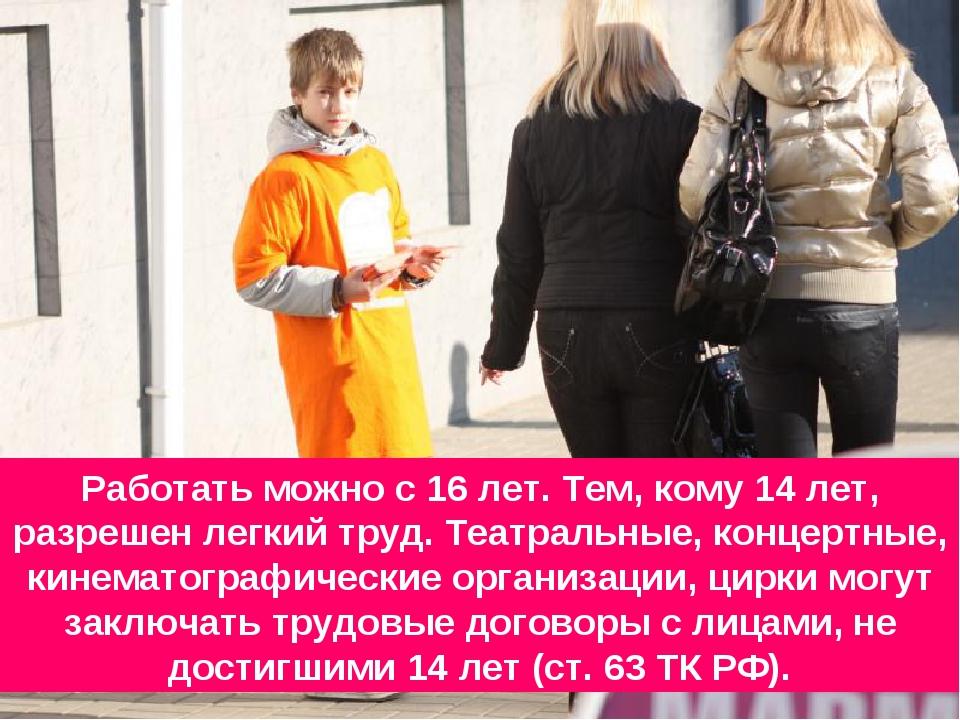 Работать можно с 16 лет. Тем, кому 14 лет, разрешен легкий труд. Театральные,...