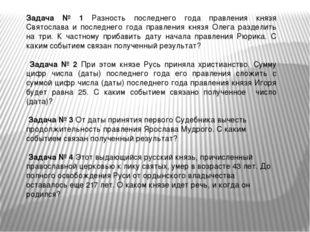 Задача № 1 Разность последнего года правления князя Святослава и последнего г