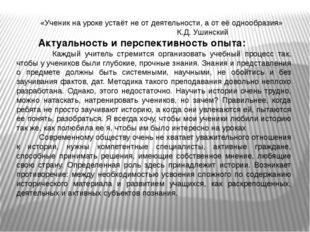 «Ученик на уроке устаёт не от деятельности, а от её однообразия» К.Д. Ушинск