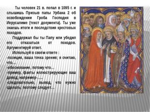 Ты человек 21 в. попал в 1095 г. и слышишь Призыв папы Урбана 2 об освобожде