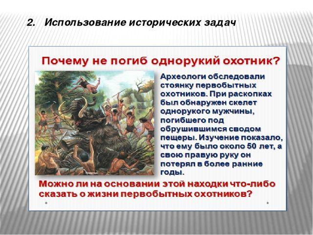 2. Использование исторических задач