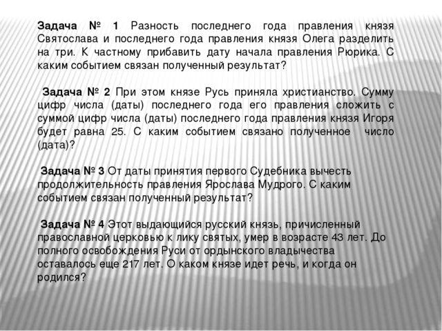Задача № 1 Разность последнего года правления князя Святослава и последнего г...