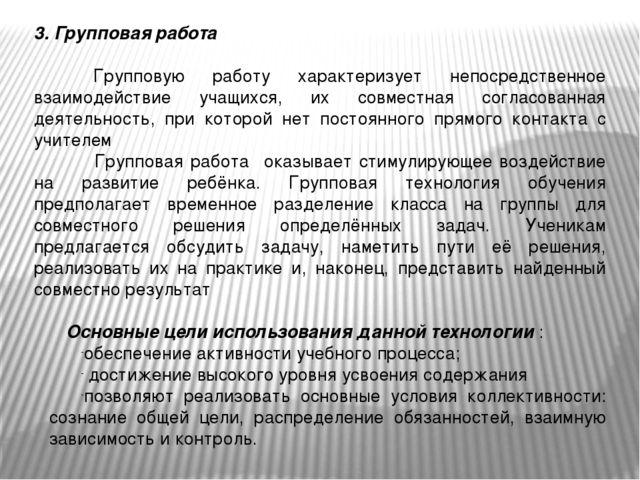 3. Групповая работа Групповую работу характеризует непосредственное взаимодей...