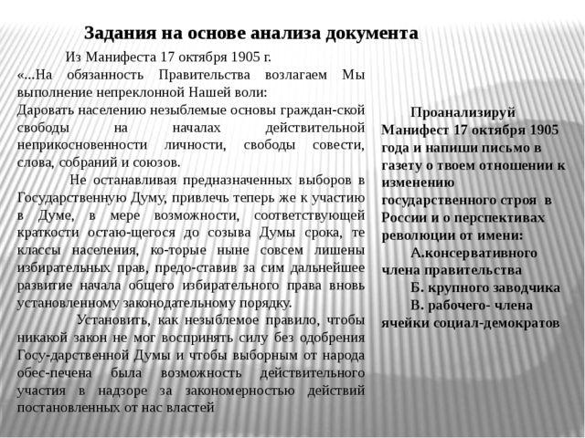 Задания на основе анализа документа Из Манифеста 17 октября 1905 г. «...На о...