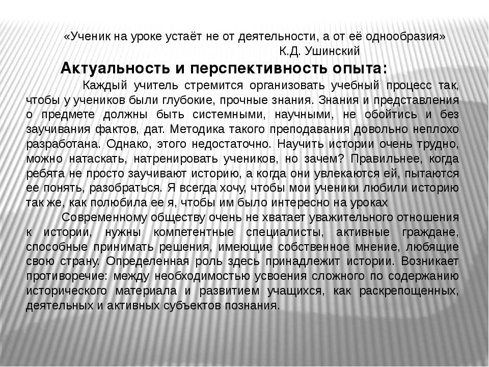 «Ученик на уроке устаёт не от деятельности, а от её однообразия» К.Д. Ушинск...
