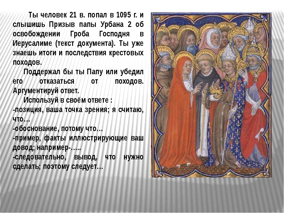 Ты человек 21 в. попал в 1095 г. и слышишь Призыв папы Урбана 2 об освобожде...