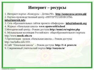 Интернет – ресурсы 1. Интернет портал «Конкурсы – Детям.РФ» http://конкурсы-