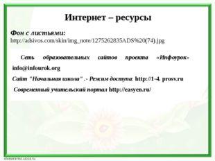 Интернет – ресурсы Фон с листьями: http://adsivos.com/skin/img_note/127526283