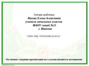 Автора шаблона: Ранько Елена Алексеевна учитель начальных классов МАОУ лицей