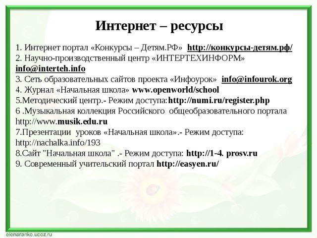 Интернет – ресурсы 1. Интернет портал «Конкурсы – Детям.РФ» http://конкурсы-...
