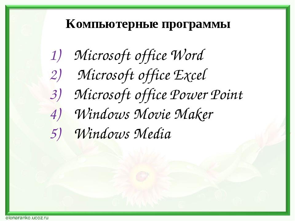 Компьютерные программы Microsoft office Word Microsoft office Excel Microsoft...