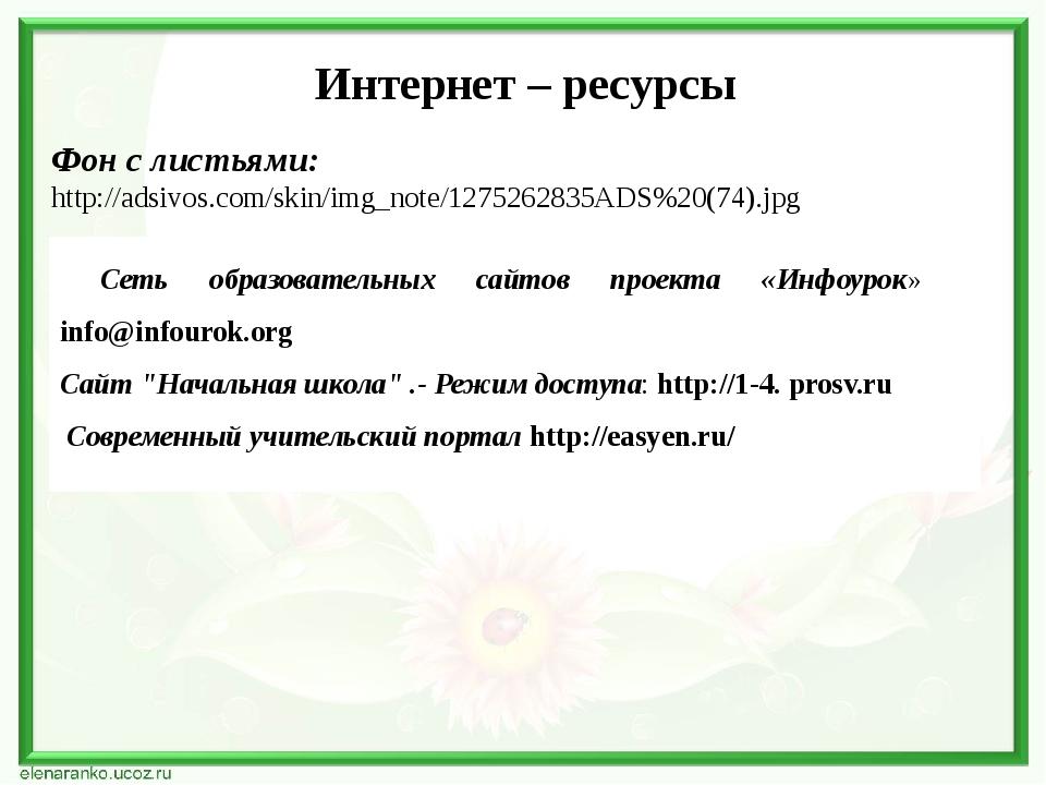 Интернет – ресурсы Фон с листьями: http://adsivos.com/skin/img_note/127526283...