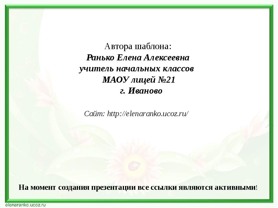 Автора шаблона: Ранько Елена Алексеевна учитель начальных классов МАОУ лицей...