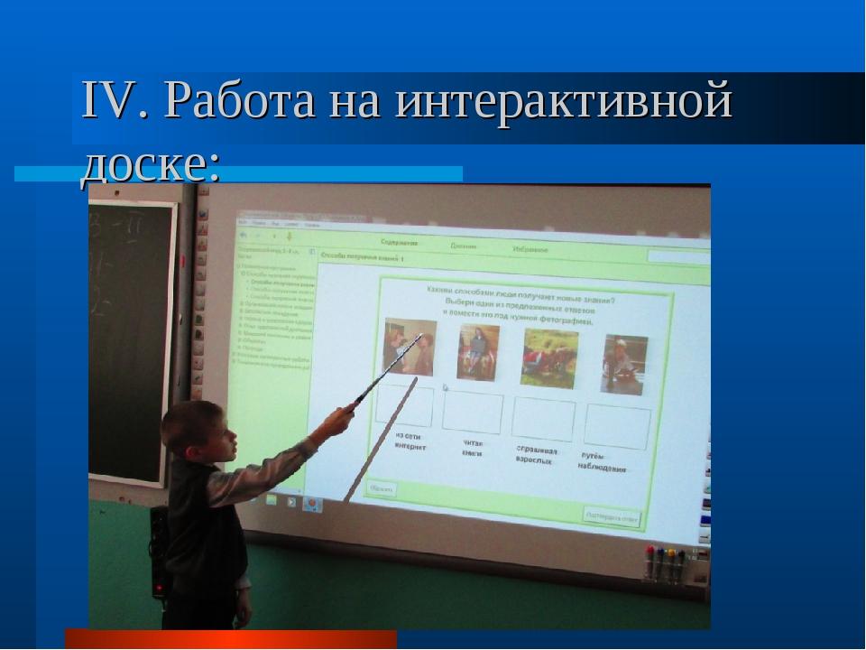 IV. Работа на интерактивной доске: