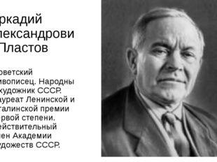 Аркадий Александрович Пластов советский живописец.Народный художник СССР.