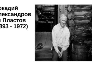 Аркадий Александрович Пластов (1893 - 1972)