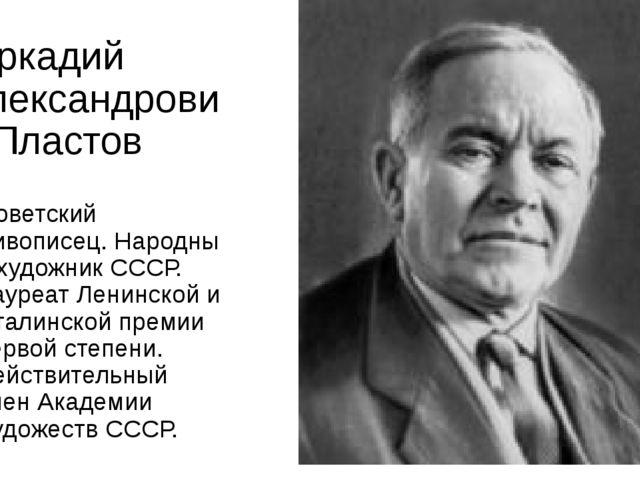 Аркадий Александрович Пластов советский живописец.Народный художник СССР....