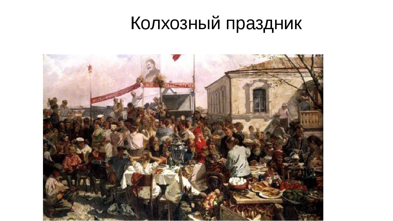 Колхозный праздник