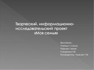 Выполнила : Выполнила : Ученица 7 класса Ушакова Таисия. Станционная СШ