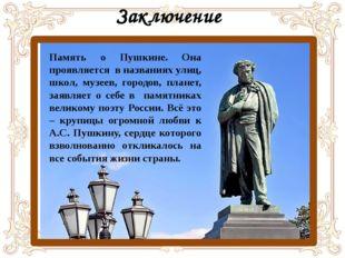 Гордин А. 'Пушкинский заповедник' - Москва: Искусство, 1956 - с.239, ил; Пушк