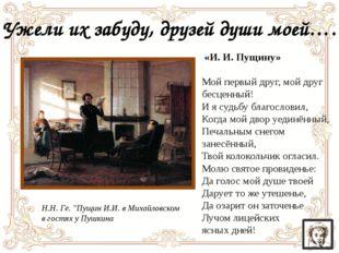 Заключение Память о Пушкине. Она проявляется в названиях улиц, школ, музеев,