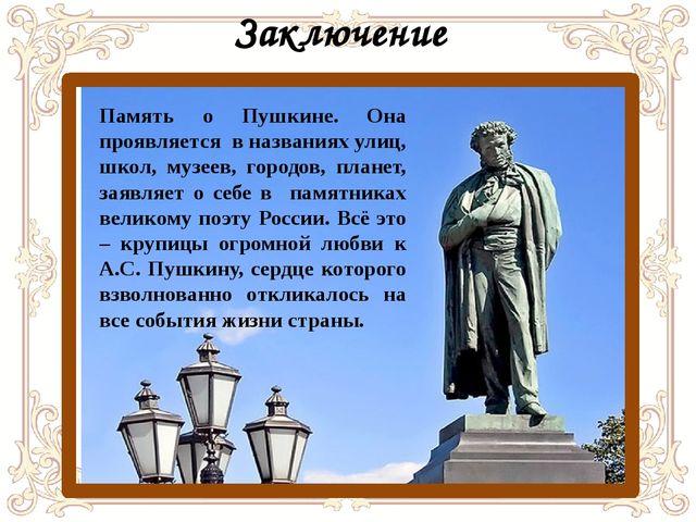 Гордин А. 'Пушкинский заповедник' - Москва: Искусство, 1956 - с.239, ил; Пушк...
