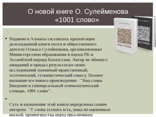 О новой книге О. Сулейменова «1001 слово» Недавно в Алматы состоялась презент