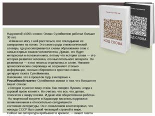 Над книгой «1001 слово» Олжас Сулейменов работал больше 30лет. «Никакн