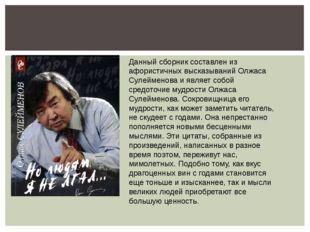 Данный сборник составлен из афористичных высказываний Олжаса Сулейменова и я