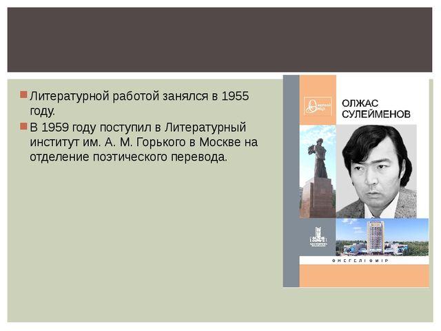 Литературной работой занялся в 1955 году. В 1959 году поступил в Литературны...