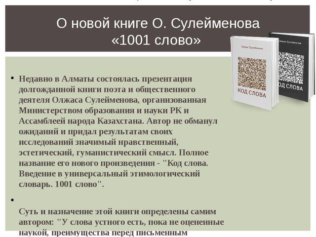 О новой книге О. Сулейменова «1001 слово» Недавно в Алматы состоялась презент...