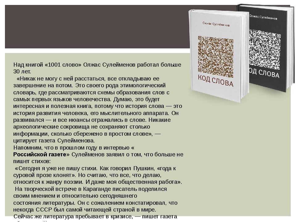 Над книгой «1001 слово» Олжас Сулейменов работал больше 30лет. «Никакн...