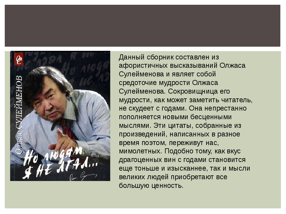 Данный сборник составлен из афористичных высказываний Олжаса Сулейменова и я...