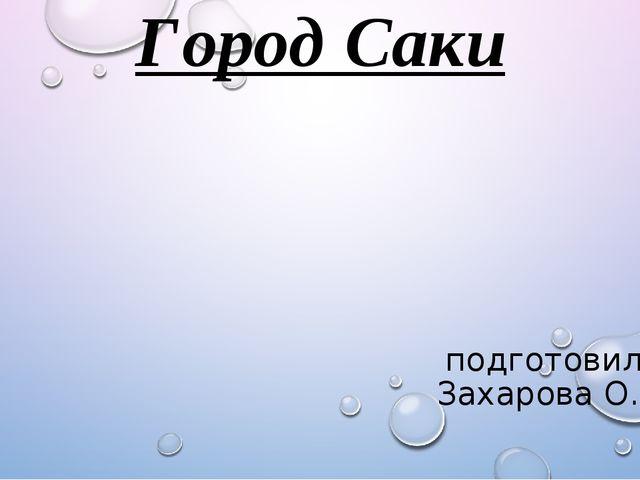 Город Саки подготовила Захарова О.В.