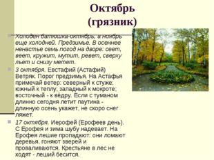 Октябрь (грязник) Холоден батюшка-октябрь, а ноябрь еще холодней. Предзимье.