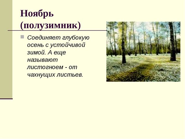 Ноябрь (полузимник) Соединяет глубокую осень с устойчивой зимой. А еще называ...