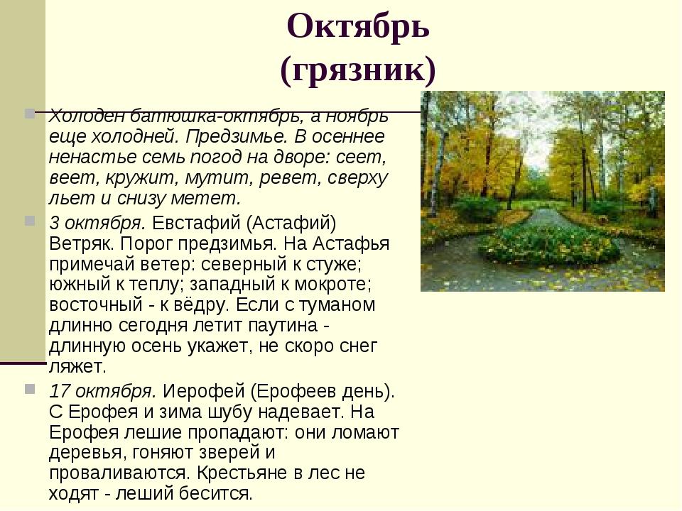 Октябрь (грязник) Холоден батюшка-октябрь, а ноябрь еще холодней. Предзимье....