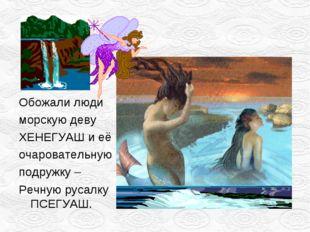 Обожали люди морскую деву ХЕНЕГУАШ и её очаровательную подружку – Речную руса