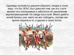 Однажды колонисты решили обратить синдов в свою веру, что бы ЗЕВС был доволен