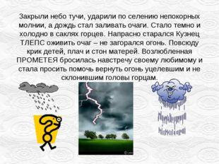 Закрыли небо тучи, ударили по селению непокорных молнии, а дождь стал заливат