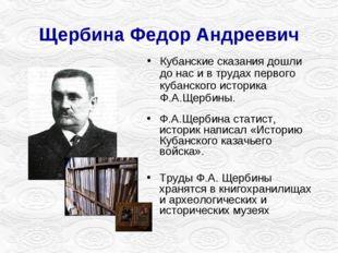 Щербина Федор Андреевич Кубанские сказания дошли до нас и в трудах первого ку