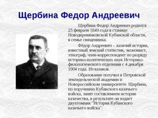 Щербина Федор Андреевич Щербина Федор Андреевич родился 25 февраля 1849 год