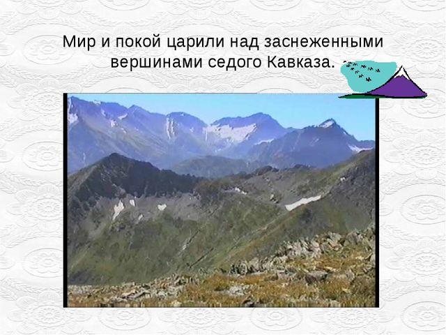 Мир и покой царили над заснеженными вершинами седого Кавказа.