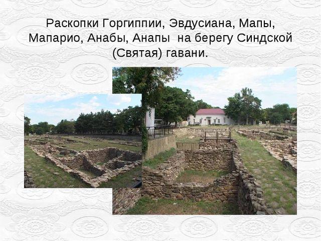 Раскопки Горгиппии, Эвдусиана, Мапы, Мапарио, Анабы, Анапы на берегу Синдской...