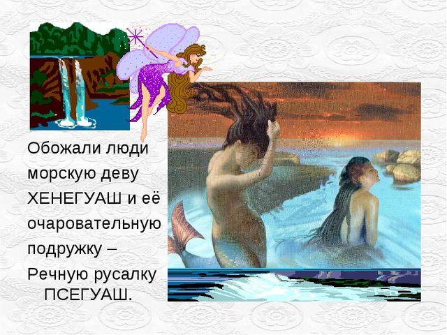 Обожали люди морскую деву ХЕНЕГУАШ и её очаровательную подружку – Речную руса...