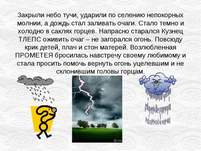 Закрыли небо тучи, ударили по селению непокорных молнии, а дождь стал заливат...