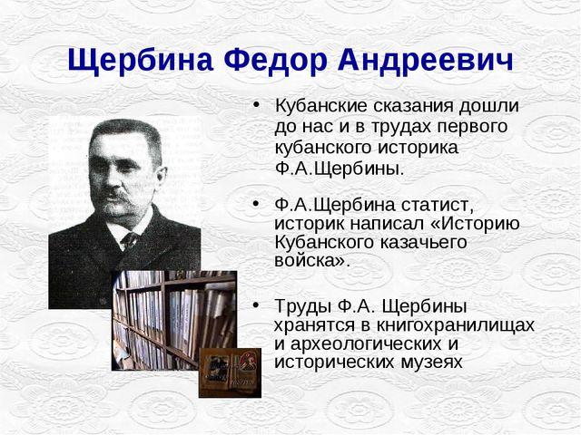 Щербина Федор Андреевич Кубанские сказания дошли до нас и в трудах первого ку...