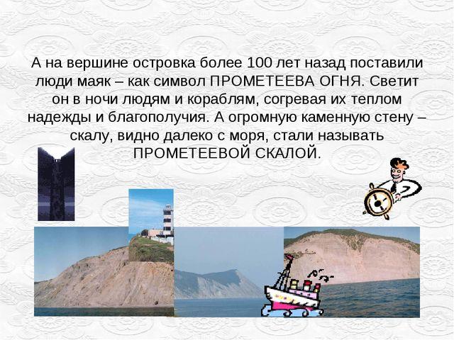 А на вершине островка более 100 лет назад поставили люди маяк – как символ ПР...